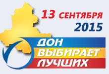 Избирательный участок №2630 Петренко, дом 2, офис ООО УК ДОН